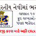 Indian Navy MR Recruitment Notification: 2021 for 350 Post