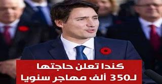 الهجرة الى كندا بعقد عمل