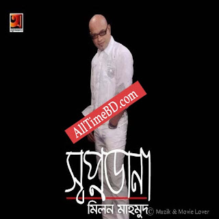Shopnodana by Milon Mahmud  2011 Eid album Bangla mp3 song free download