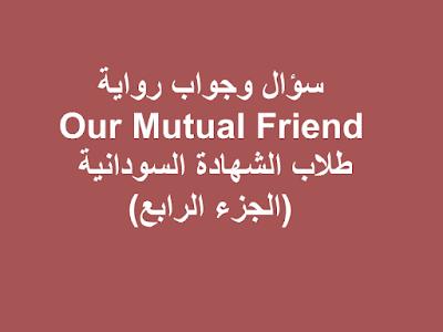 سؤال وجواب رواية Our Mutual Friend الشهادة السودانية