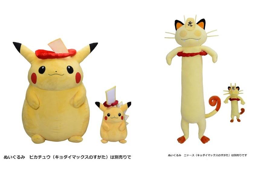 Pelúcia Pikachu Gigantamax e Meowth Gigantamax
