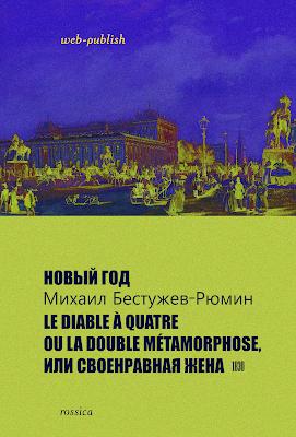 Михаил Бестужев-Рюмин. Избранные произведения