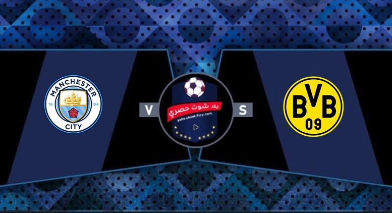 مشاهدة مباراة مانشستر سيتي وبروسيا دورتموند