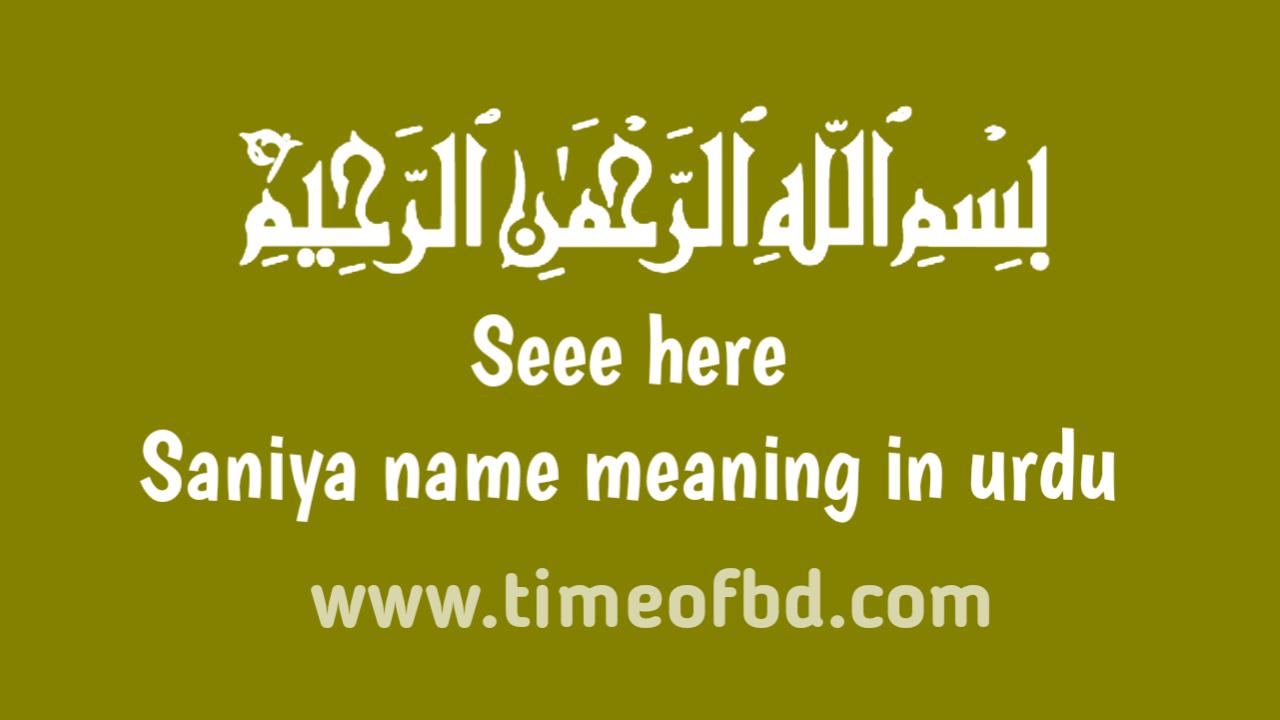 saniya name meaning in urdu, ارھم نام کا مطلب اردو میں ہے