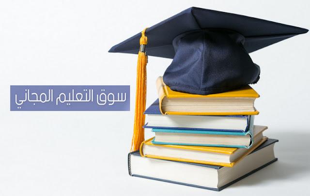 منح دراسية مجانية لطلبة الثانوية العامة 2019 -2020 ملف متكامل