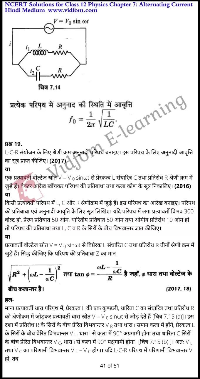 class 12 physics chapter 7 light hindi medium 41