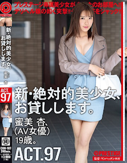 CHN-187 I Will Lend You A New And Absolutely Beautiful Girl. 97 Mitsumi An (AV Actress) 19 Years Old.