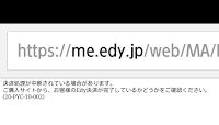 blog.fujiu.jp [Android] 楽天Edyの決算処理が中断で支払いできない原因と直し方 [おサイフケータイ]