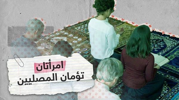 بالفيديو .. سيدتان تؤمان المصلين بدون حجاب في صلاة مختلطة