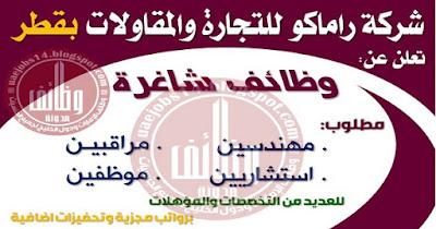 شركة-راماكو-للتجارة-المقاولات-قطر