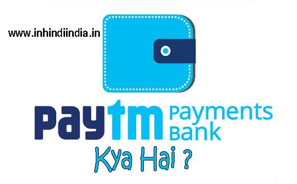 Paytm Payment bank kya hai