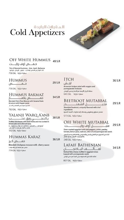 منيو مطعم اوف وايت