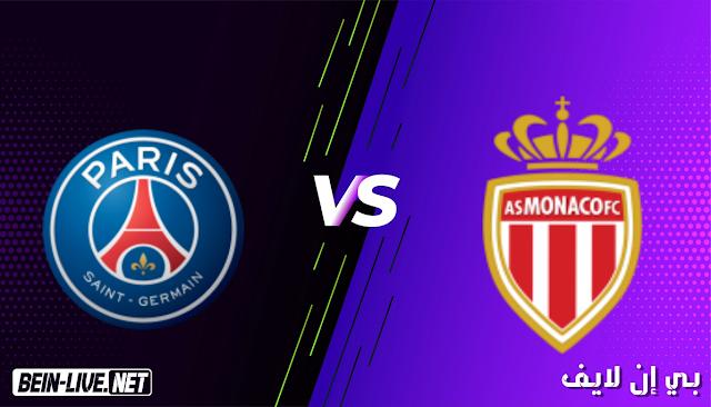 مشاهدة مباراة باريس سان جيرمان وموناكو بث مباشر اليوم بتاريخ 19-05-2021 في كأس فرنسا
