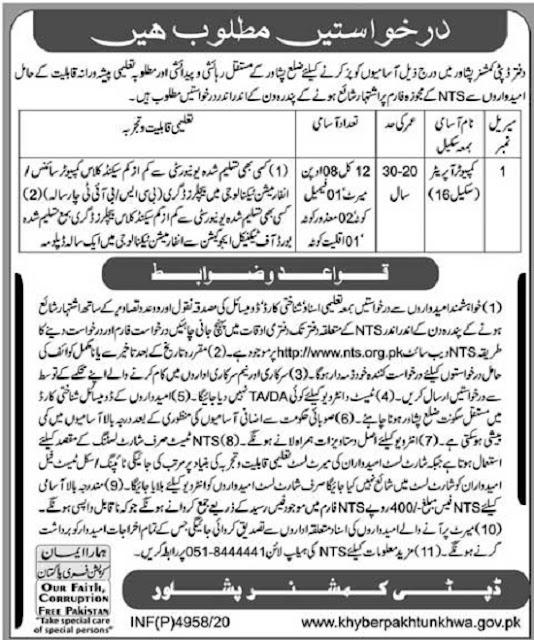 police-department-kpk-computer-operator-jobs-2021-apply-via-nts