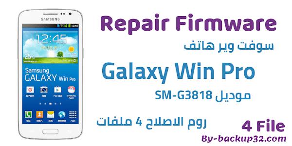 سوفت وير هاتف Galaxy Win Pro موديل SM-G3818 روم الاصلاح 4 ملفات تحميل مباشر