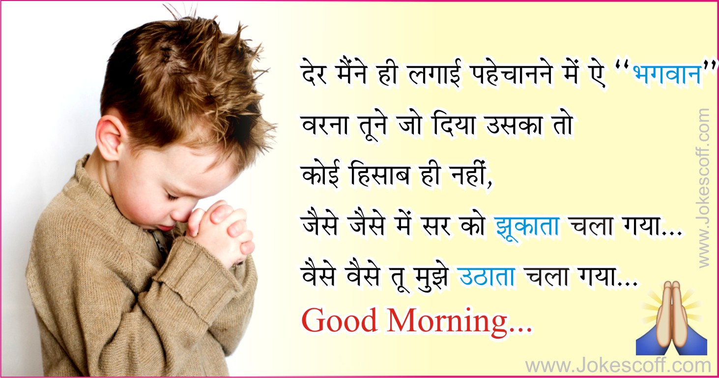 good morning reply sms