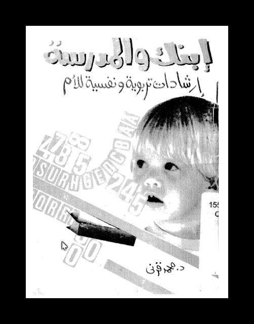 تحميل كتاب ابنك على ماتربيه pdf