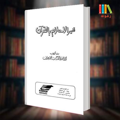 تحميل كتاب تفسير الاحلام للامام علي