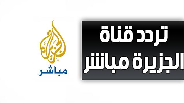 تردد قناة الجزيرة مباشر على النايل سات وسهيل سات وهوت بيرد