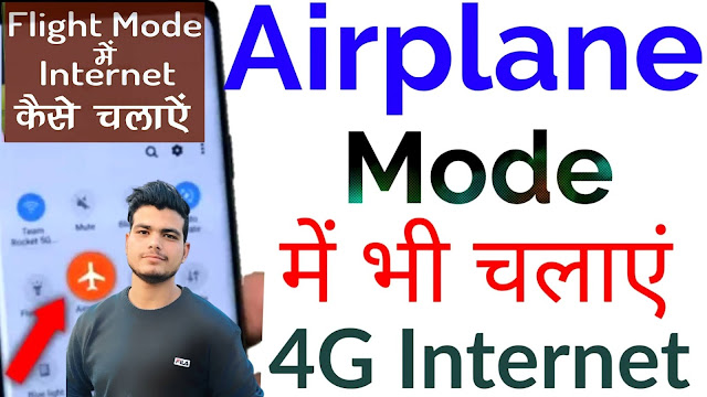airplane mode me internet kaise chalaye | flight mode
