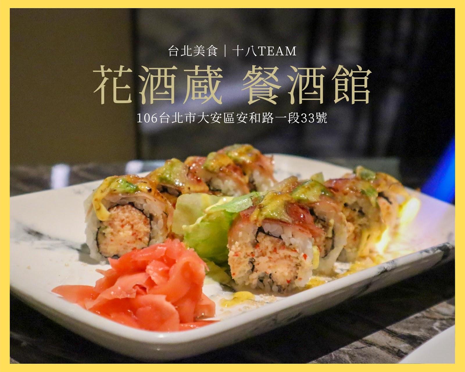 【台北美食】花酒蔵 餐酒館 Aplus Dining Sake Bar|各式清酒與調酒、美味的創意日式料理、下班聚會的好去處!