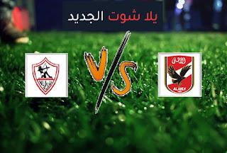 نتيجة مباراة الاهلي والزمالك اليوم الاثنين 10-05-2021 الدوري المصري