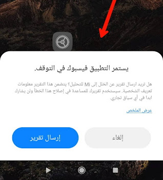 حل مشكلة توقف وإغلاق التطبيقات في هواتف شاومي