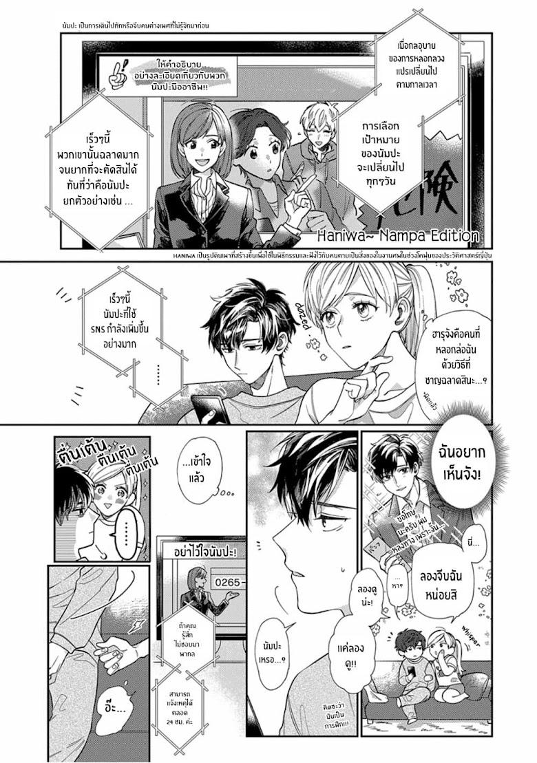 Kareshi no Koto ga Suki Sugite Kyou mo Zenryoku de Ikiru!!! - หน้า 8