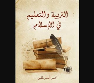 تحميل كتاب التربية والتعليم في الإسلام PDF