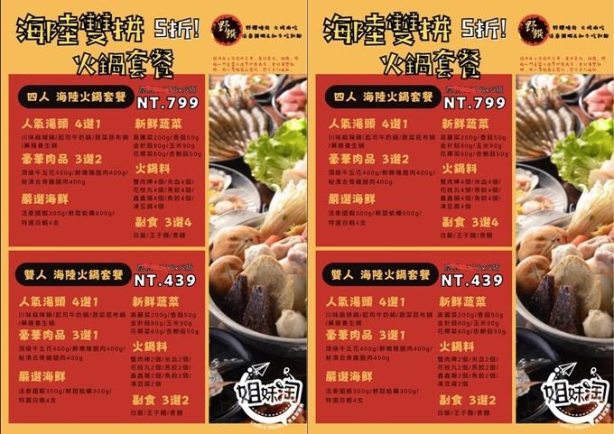 野饌日式燒肉菜單