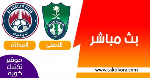 مشاهدة مباراة الاهلي والعدالة بث مباشر 22-08-2019 الدوري السعودي