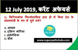 Daily Current Affairs Quiz 12 July 2019 in Hindi