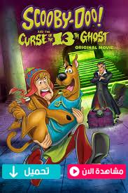 مشاهدة وتحميل فيلم Scooby-Doo! and the Curse of the 13th Ghost 2019 مترجم عربي