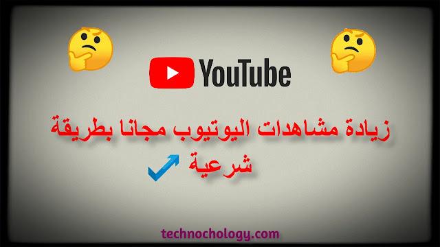 زيادة مشاهدات اليوتيوب مجانا بطريقة شرعية - تكنوكولوجي