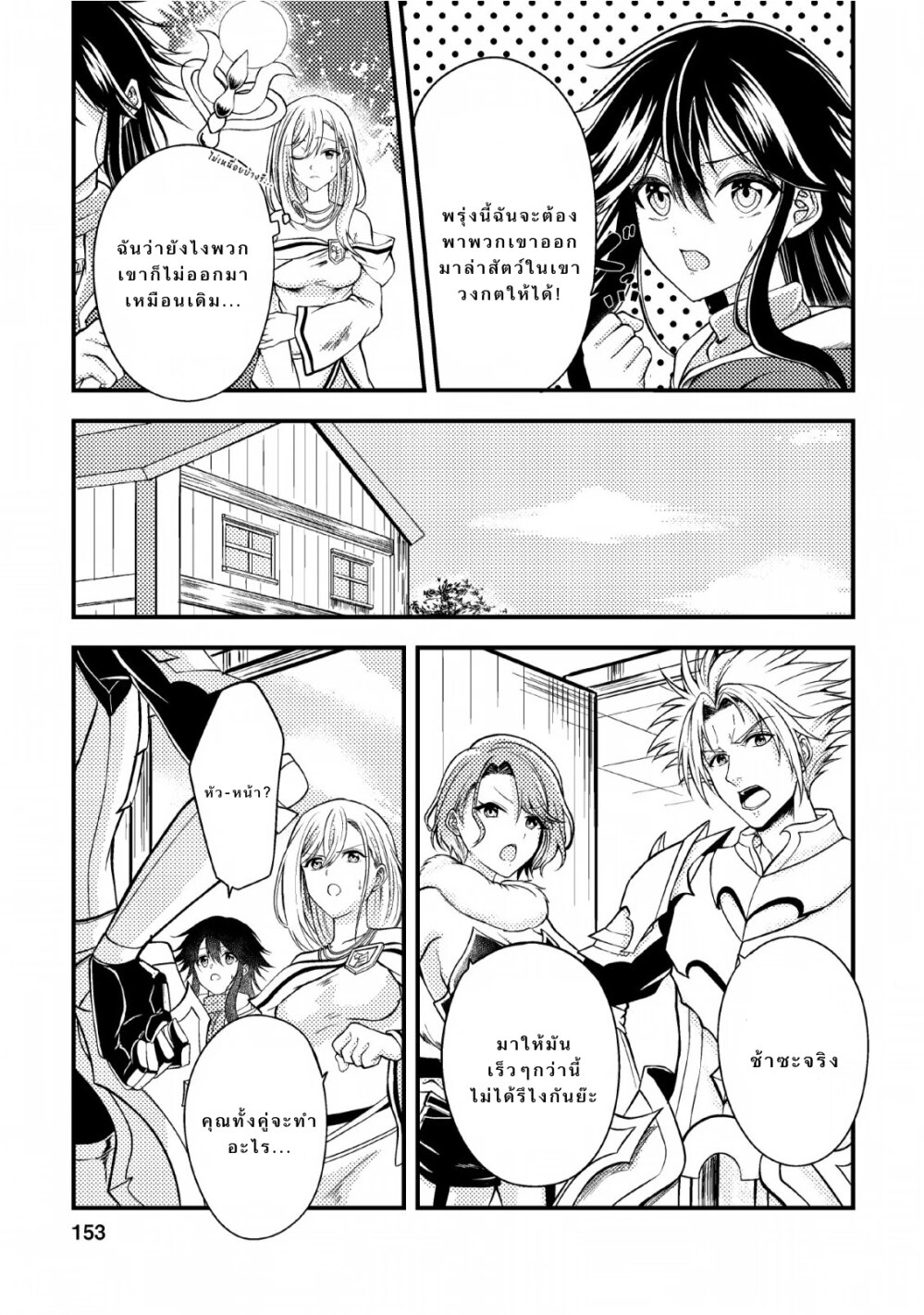 อ่านการ์ตูน Party kara Tsuihou Sareta Sono Chiyushi Jitsuha Saikyou Nitsuki ตอนที่ 5 หน้าที่ 28