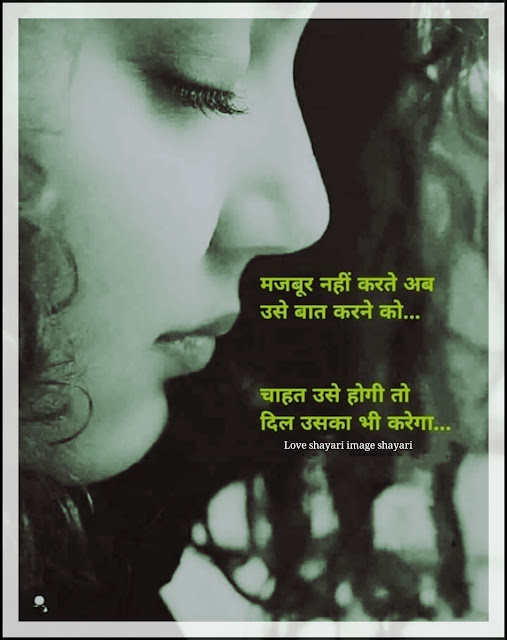 romantic shayari in hindi image.
