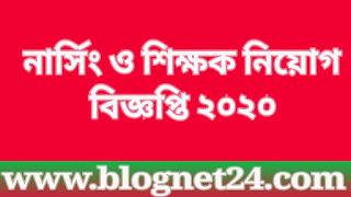 নিয়োগ বিজ্ঞপ্তি ২০২০- শিক্ষক ও নার্স নিয়োগ বিজ্ঞপ্তি- ২ হাজার চিকিৎসক, ৫ হাজার নার্স নিয়োগ ২০২০