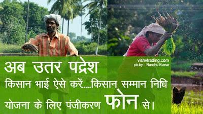 kisan samman nidhi yojana online registration up | pm kisan samman nidhi yojna apply online uttar pradesh
