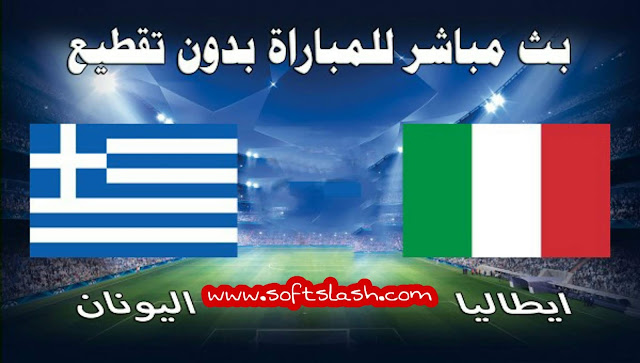 بث مباشر Italy vs Greece بدون تقطيع بمختلف الجودات
