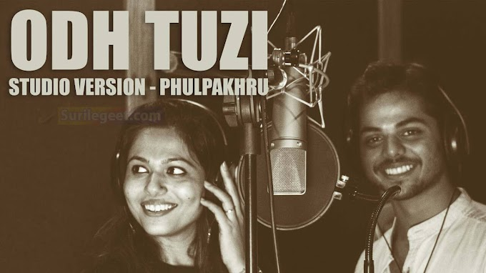 ODH Tuzi guitar chords - Marathi serial phulpakharu