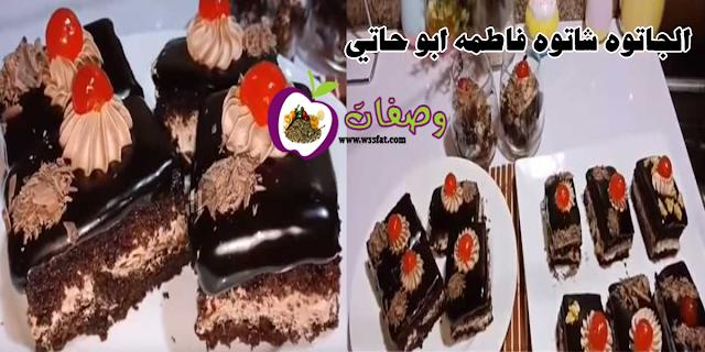 الجاتوه شاتوه فاطمه ابو حاتي