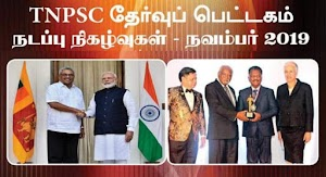 November 2019 Shankar ias academy current affairs | Tamil & English