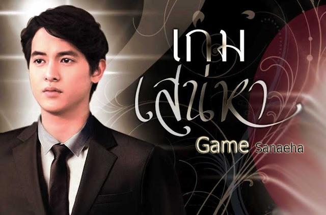 Drama Thailand Game Sanaeha