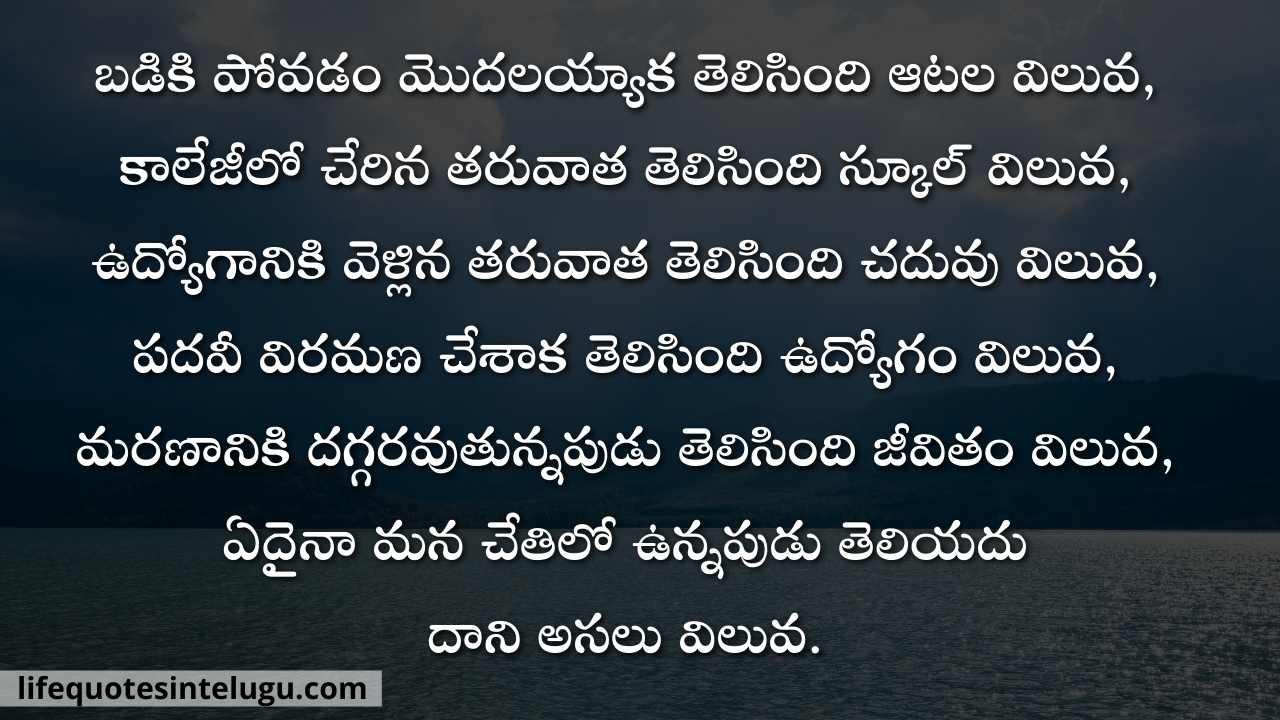 Life Viluva Quotes In Telugu