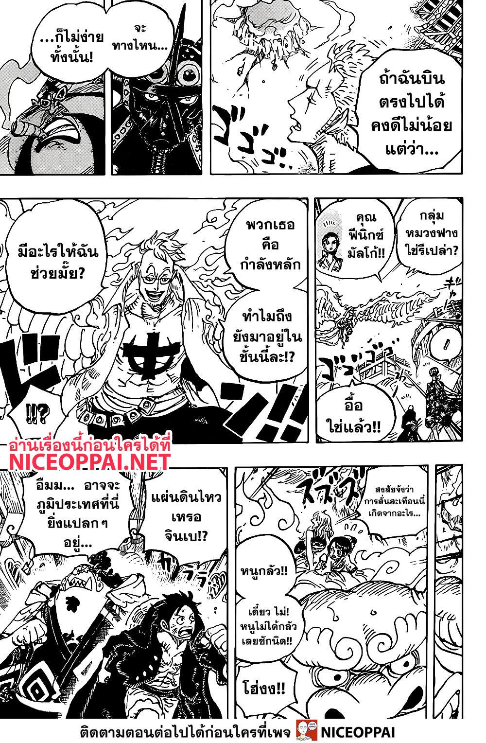 อ่านการ์ตูน One Piece ตอนที่ 997 หน้าที่ 13