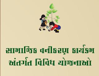 Forest Exam Meterials Samajik Vanikaran Karykram Antargat Vividh Yojnao.