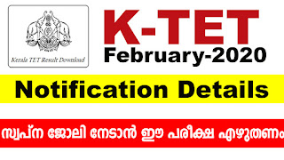 KTET - Kerala Teacher Eligibility Test Notification February 2020 - Apply Now Kerala Teacher Eligibility Test 2020 @ktet.kerala.gov.in