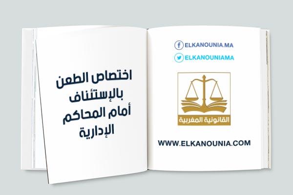 اختصاص الطعن بالإستئناف أمام المحاكم الإدارية