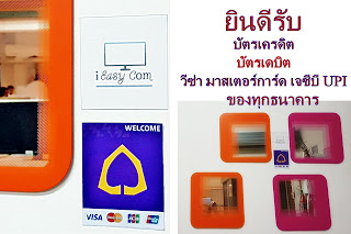 EasyCom รับบัตรเครดิตและบัตรเดบิตของทุกธนาคาร