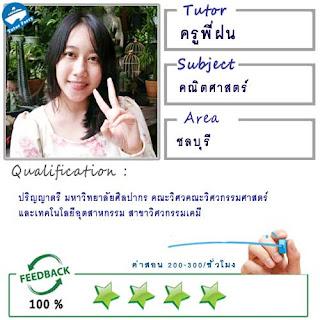ครูพี่ฝน (ID : 12810) สอนวิชาคณิตศาสตร์ ที่ชลบุรี